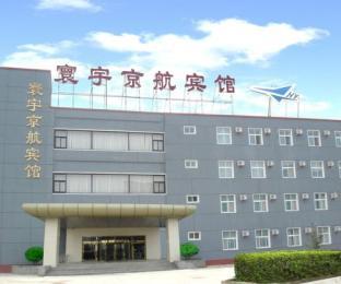 Home Inn Beijing New International Exhibition Center Tianbei Road