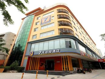 7 Days Inn Haikou Wanlvyuan