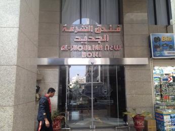 Al Ansar Al Shourfah Hotel