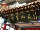 Yanghua Mount Villa