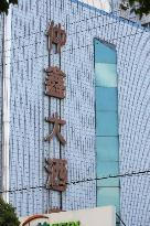 Dongfang Wanguo Zhongxin Hotel
