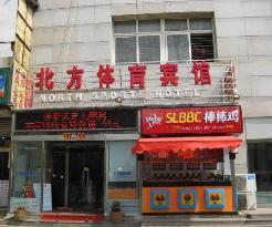 Beifang Tiyu Hotel