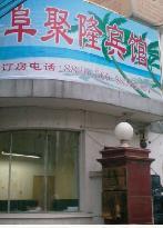 Fujulong Hotel