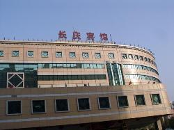 Changqing Hotel