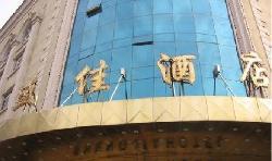 Shengjia Hotel