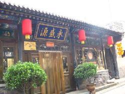 Yongshengyuan Inn