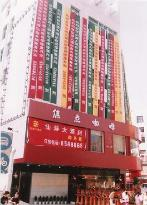 Xianyou Hotel (Licheng South Road)
