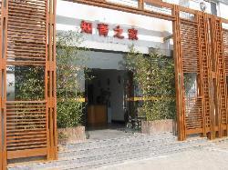 Zhiqing Zhijia Hotel