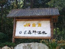 Jinfang Japanese Style Forest Hotspring