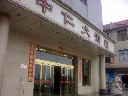 Zhongren Hotel