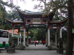 Drum Mountain (Gu Shan)