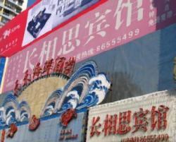 Changxiangsi Hotel (Nanjing Shuiximen)