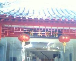 Ganquan Hotel