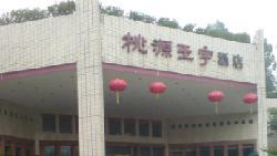 Taoyuan Yuyu Hotel