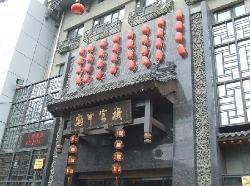 Guan Zhong Hotel Xi'an Nanxin Street