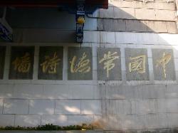 Changde Poem Wall