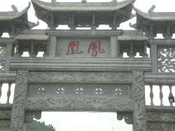怀化凤凰寺