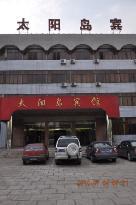 Nandaihe Shidaiwan Hotel