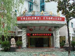 Xiangxi Grand Hotel