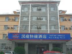 濟南漢庭山大北路店