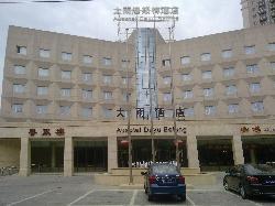 Ausotel Dayu Beijing