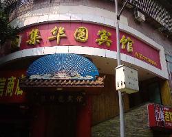 Jihuayuan Hotel
