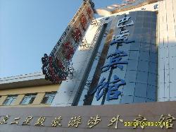 Bayun Hotel
