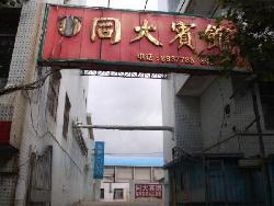 Tongda Hotel