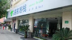 Hanting Hi Inn Shanghai Expo Pudong South Road