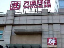 Vantone Inn Beijing Zhongguancun