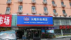 上海漢庭新國際博覽中心店