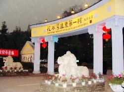 Huashuiwan Hotspring First Village