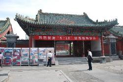 ‪Zhengzhou Town's God Temple‬