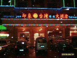 Yinxiang.Taiwan Jingzhi Hotel