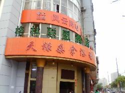 Birshtel Hotel Shanghai Jiading