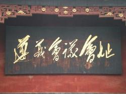 Zunyi Meeting Memorial Museum