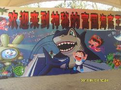 Beijing Gongti Richina Underwater World(Blue Zoo Beijing)