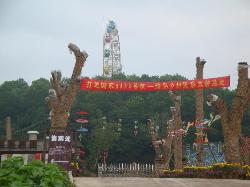 Green Island Tourism Resort Raoping Chaozhou