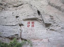 Taoyuan Cave Scenic Resort