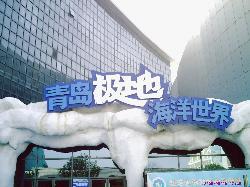 Qingdao Haiyang Playground