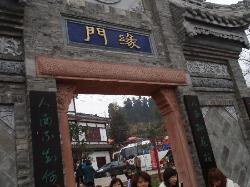 Longquan Mountain