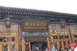 Qiaojia Courtyard Hotel