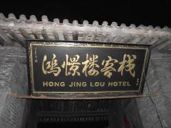 Hong Jing Lou Hotel