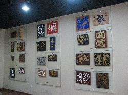 International Lettering Museum of Art of Xiamen