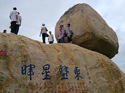 Zhangzhou Dongshan Pneumatic Rock