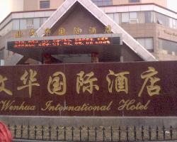Wenhua International Hotel