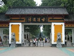 Xiaoyaojin Park