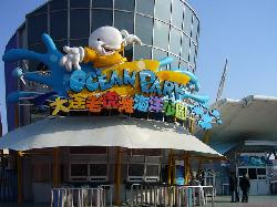 Ji Di Guan - Pole Aquarium.