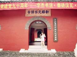Chinese Buddhist Cultural Museum