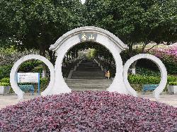 孙文纪念公园